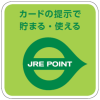 JRE POINT加盟店のマーク